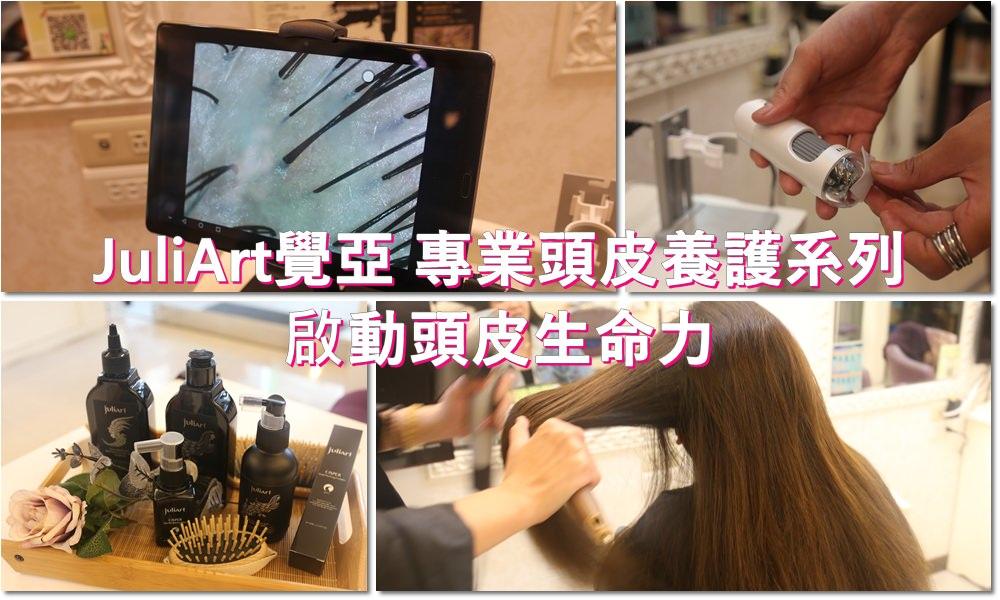 JuliArt覺亞 專業頭皮養護系列