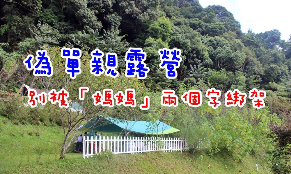 2020.09.19 清心忘憂 (詩萍)_200921_14