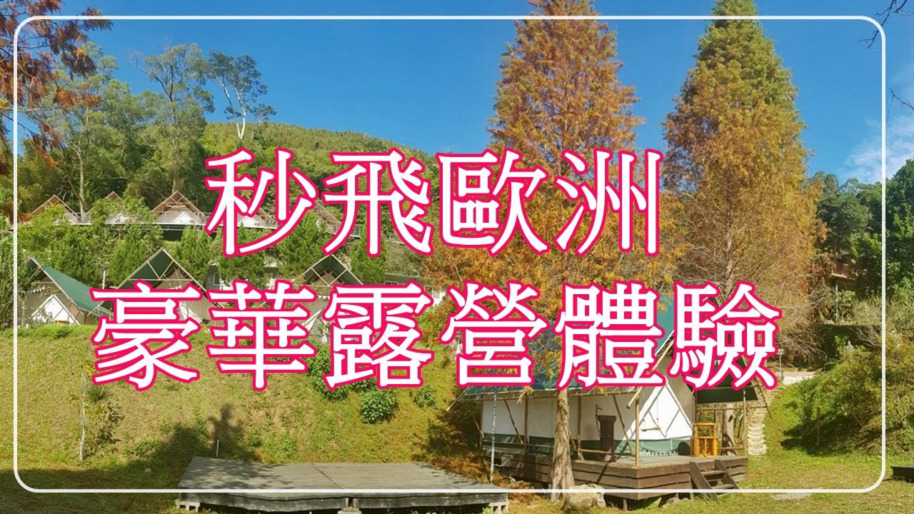 20191228 班比跳跳x愛露營(詩萍)_200117_0060